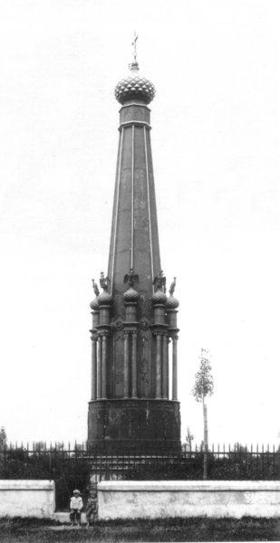 Pomnik Bitwy Grochowskiej